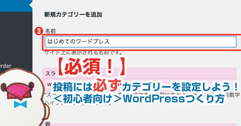 【必須!】投稿には必ずカテゴリーを設定しよう!<初心者向け>WordPressつくり方