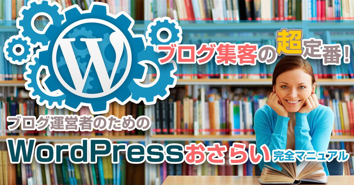 ブログ集客の超定番!ブログ運営者のためのWordPressおさらい完全マニュアル