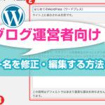 【ブログ(WordPress)運営者向け】カテゴリー名を修正・編集する方法