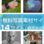 【まとめ最新版】ブログの画像に使える!海外・無料写真素材サイト!厳選14サイト(商用利用可能)