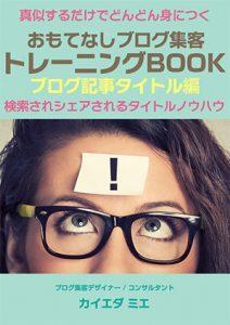 真似するだけでどんどん身につくおもてなしブログ®集客トレーニングBOOK 検索されシェアされるタイトルノウハウ