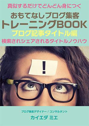 真似するだけでどんどん身につくおもてなしブログ®集客トレーニングBOOK|検索されシェアされるタイトルノウハウ