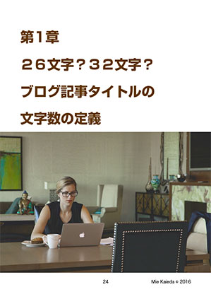 第1章:26文字?32文字?ブログ記事タイトルの文字数の定義