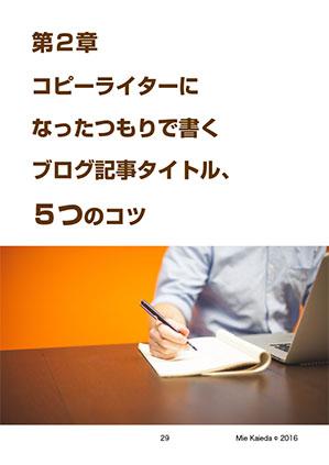 第2章:コピーライターになったつもりで書くブログ記事タイトル、5つのコツ