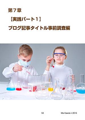 第7章:【実践パート1】ブログ記事タイトル事前調査編