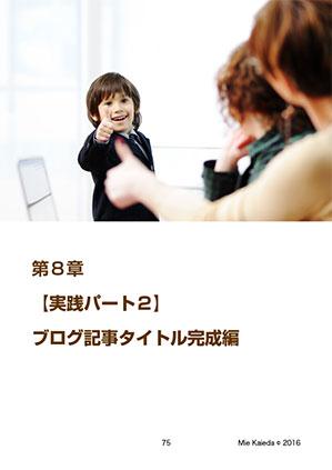 第8章:【実践パート2】ブログ記事タイトル完成編