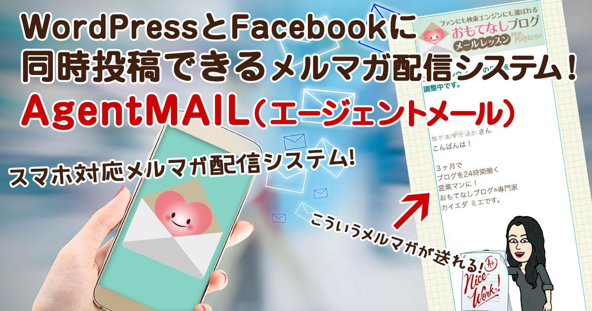 スマホ対応メルマガ配信システム!AgentMAIL(エージェントメール)でWordPressとFacebookに同時投稿!