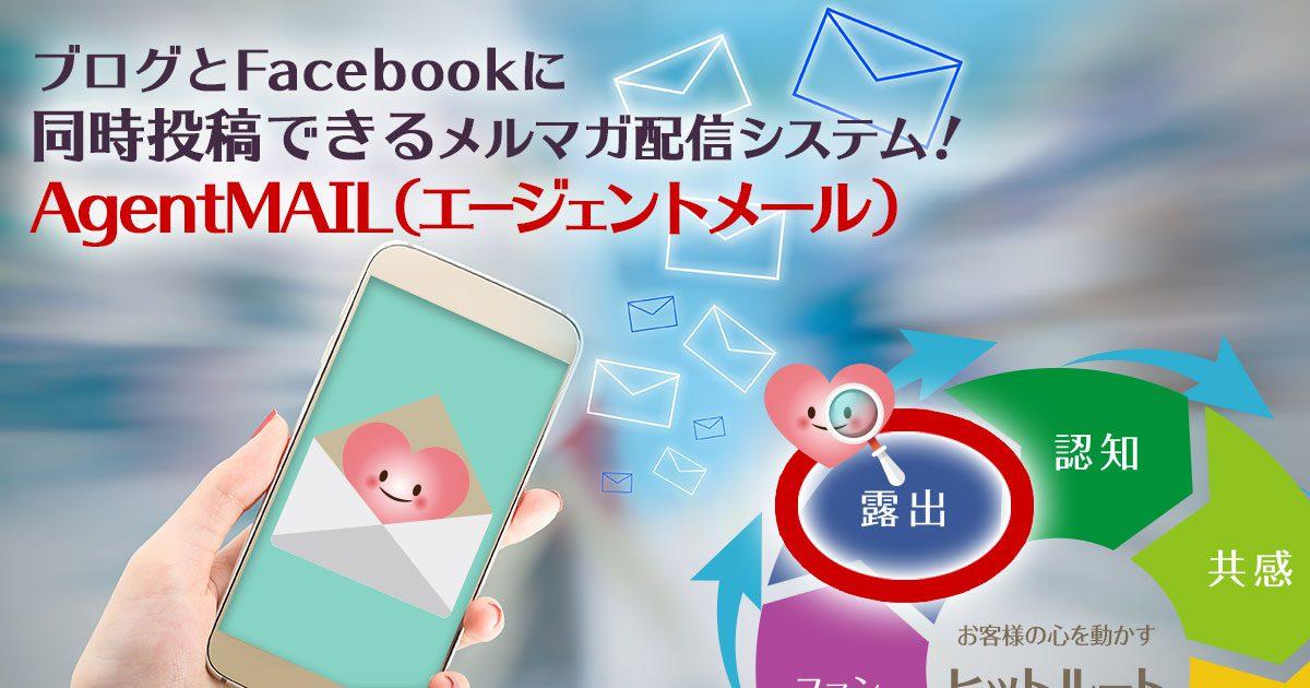 ブログとFacebookに同時投稿できるメルマガ配信システム!AgentMAIL(エージェントメール)