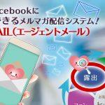 スマホ対応メルマガ配信システム!AgentMAIL(エージェントメール)でワードプレスとFacebookに同時投稿!