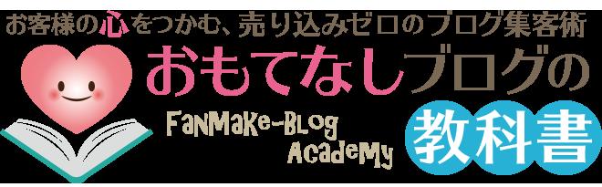 おもてなしブログの教科書|ブログ集客デザイナー・カイエダ ミエ|お客様の心をつかむ、売り込みゼロのブログ集客術