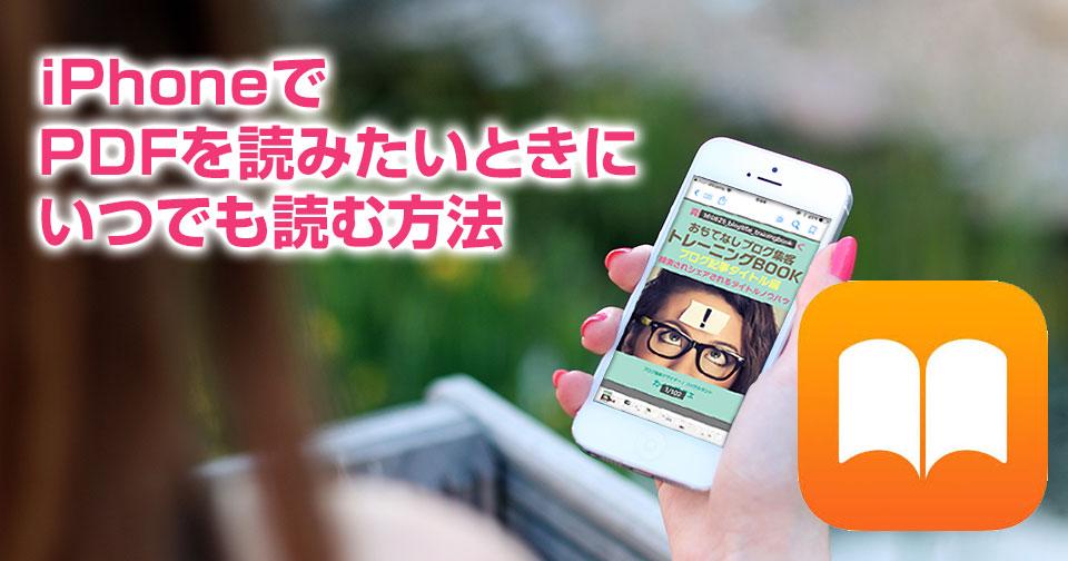 iPhoneでPDFを読みたいときにいつでも読む方法