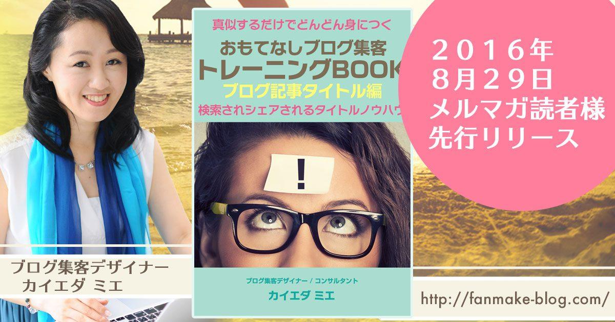 おもてなしブログ集客トレーニングBOOKブログ記事タイトル編