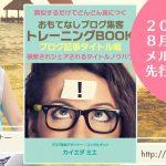 【メルマガ】ファンにも検索エンジンにも選ばれる「おもてなしブログ」メールレッスン!ご登録で無料小冊子PDFプレゼント中