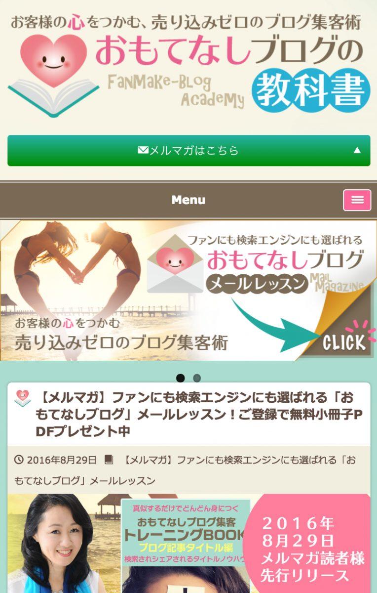 おもてなしブログ®の教科書【スマホ版】