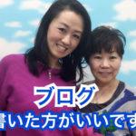 タッチフォーヘルスインストラクター古里舟光湖さんがブログから集客→売上を出し続けるワケ「ブログなしで結果を出すのは大変です」