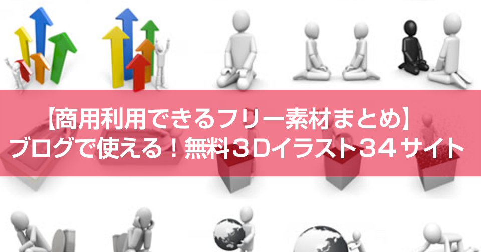 【商用利用できるフリー素材まとめ】ブログで使える!無料3Dイラスト34サイト