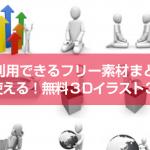 【商用利用できるフリー素材まとめ】ブログで使える!無料3Dイラスト35サイト