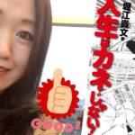 奪るか奪られるか!堀江貴文さん著『ウシジマくん VS .ホリエモン人生は金じゃない!』から学ぶこれからの起業家が目指す姿