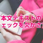 ブログ本文テキストの○○チェックを欠かさずに!【モバイルファースト】