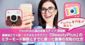 無料スマホカメラアプリ「BeautyPlus」のミラーモード解除とすでに撮った画像の反転の仕方【Facebook露出促進ステップ深堀編】