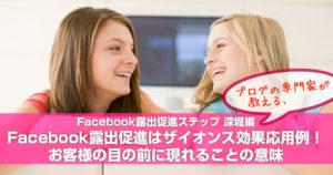 Facebook露出促進はザイオンス効果応用例!お客様の目の前に現れることの意味