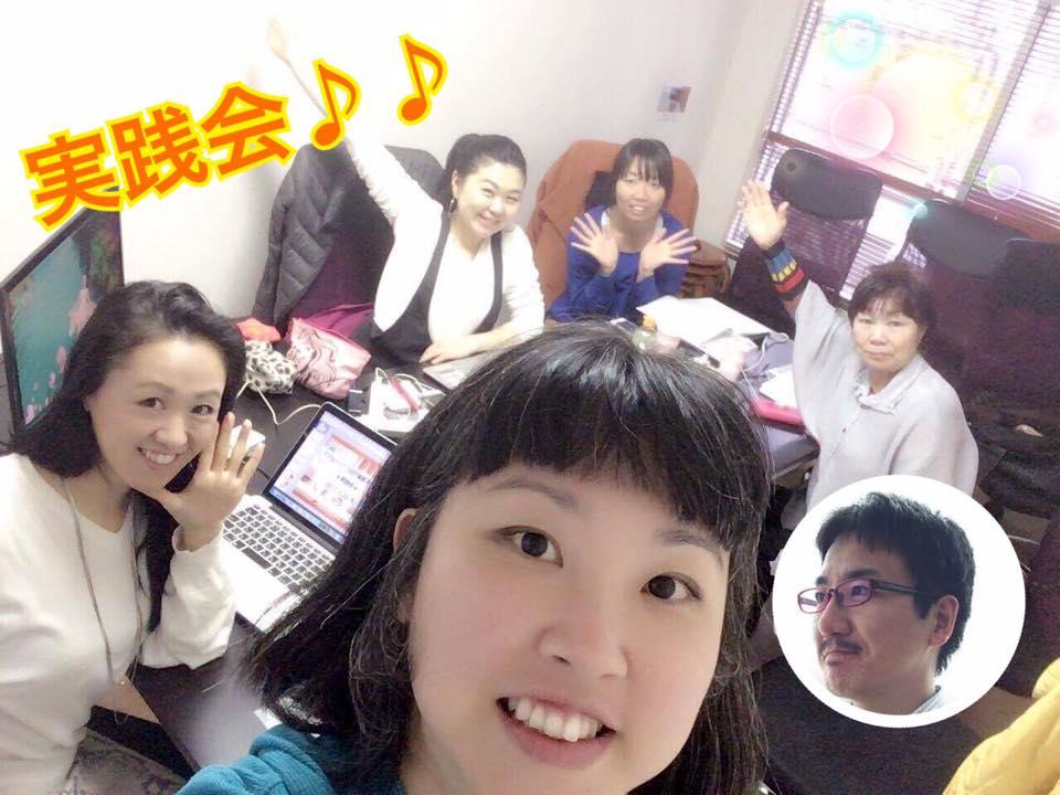 ファンメイクブログ集客アカデミー実践会