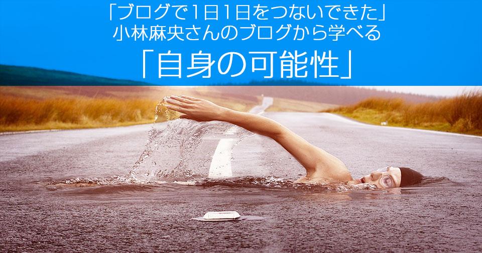 「ブログで1日1日をつないできた」小林麻央さんのブログから学べる「自身の可能性」