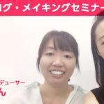 セミナーご感想「帰ったらすぐにブログを見直します!」眞鍋舞さん(34歳、神奈川県在住)セルフガイドプロデューサー