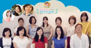 おもてなしブログオンラインアカデミー実践会2017年8月