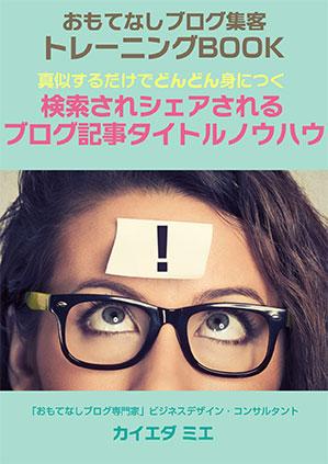 特典PDFのご感想「自分目線のブログを読者目線のブログに変えます!」料理教室主宰ヨウコさん(愛知県名古屋市)