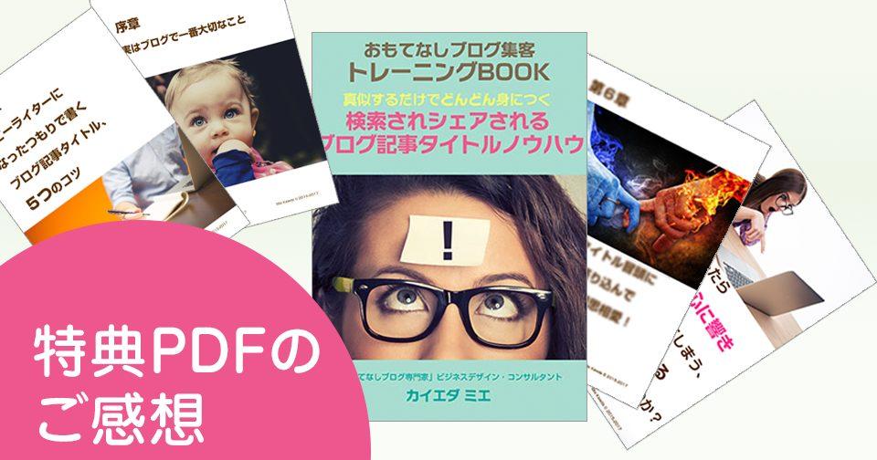 特典PDFのご感想