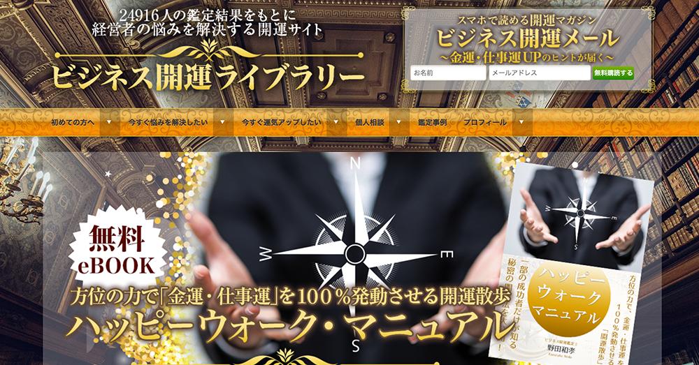 ビジネス開運ライブラリー