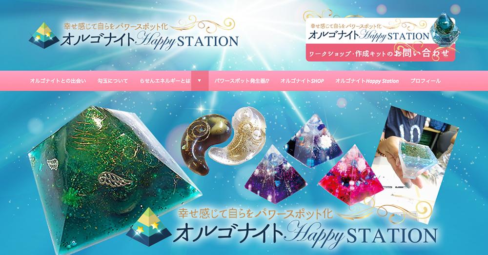 オルゴナイトHappy Station