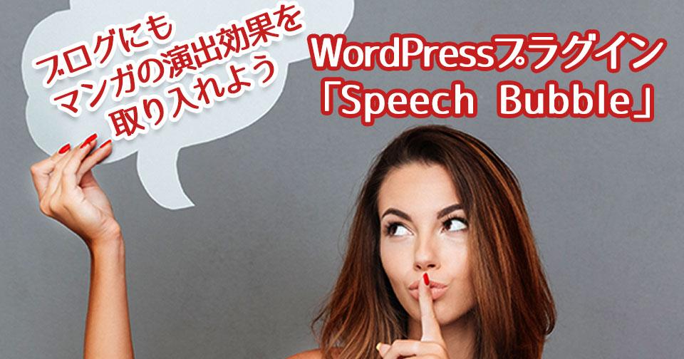 WordPressプラグイン「Speech Bubble」