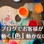 【連載予告】ブログでお客様が動く「色」動かない「色」〜色彩心理マーケティング