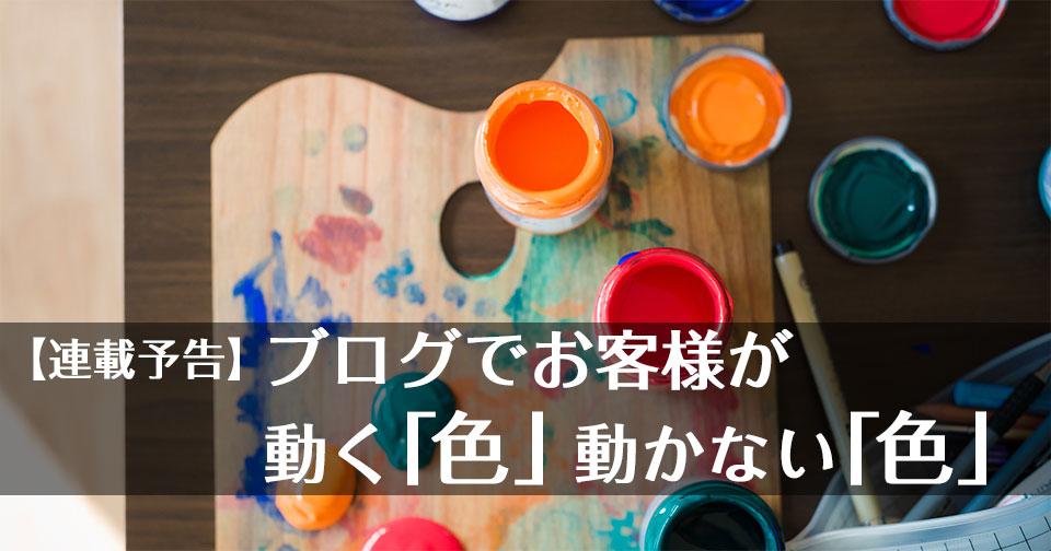 ブログでお客様が動く「色」動かない「色」