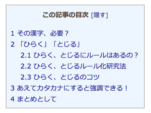 Table of Contents Plus 階層表示あり