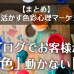 【まとめ:色彩心理マーケティング】ブログでお客様が動く「色」動かない「色」