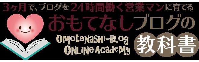 おもてなしブログの教科書|3ヶ月でブログを24時間働く営業マンに育てる!