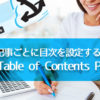 ブログ記事ごとに目次を設定すると便利!プラグインTable of Contents Plusの使い方