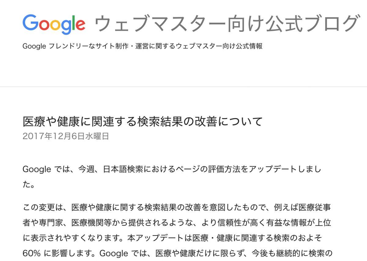 Googleウェブマスター向け公式ブログ