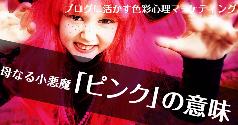 母なる小悪魔「ピンク」の意味〜ブログに活かす色彩心理マーケティング