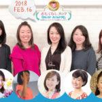 おもてなしブログオンラインアカデミー2018年2月リアル実践会レポート!