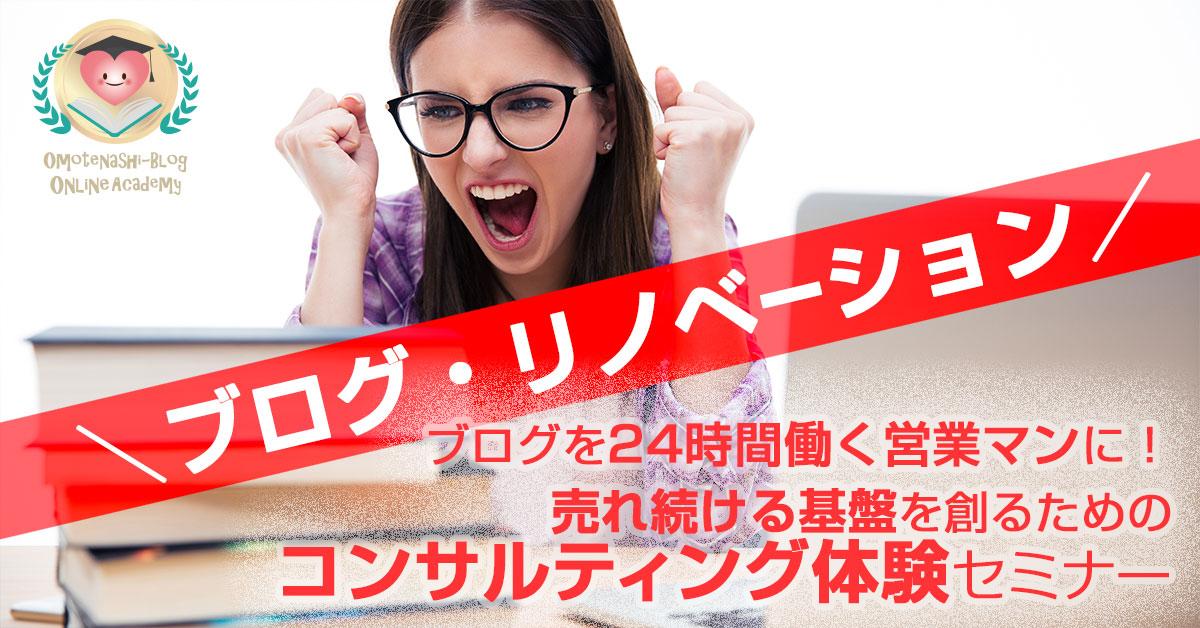 ブログ・リノベーション〜ブログを24時間働く営業マンに!売れ続ける基盤を創るためのコンサルティング体験セミナー