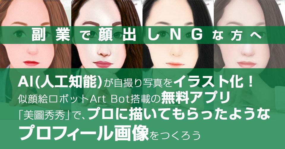 【副業で顔出しNGな方へ】AI(人工知能)が自撮り写真をイラスト化!似顔絵ロボットArtBot搭載アプリ「美圖秀秀」で、プロに描いてもらったようなプロフィール画像をつくろう