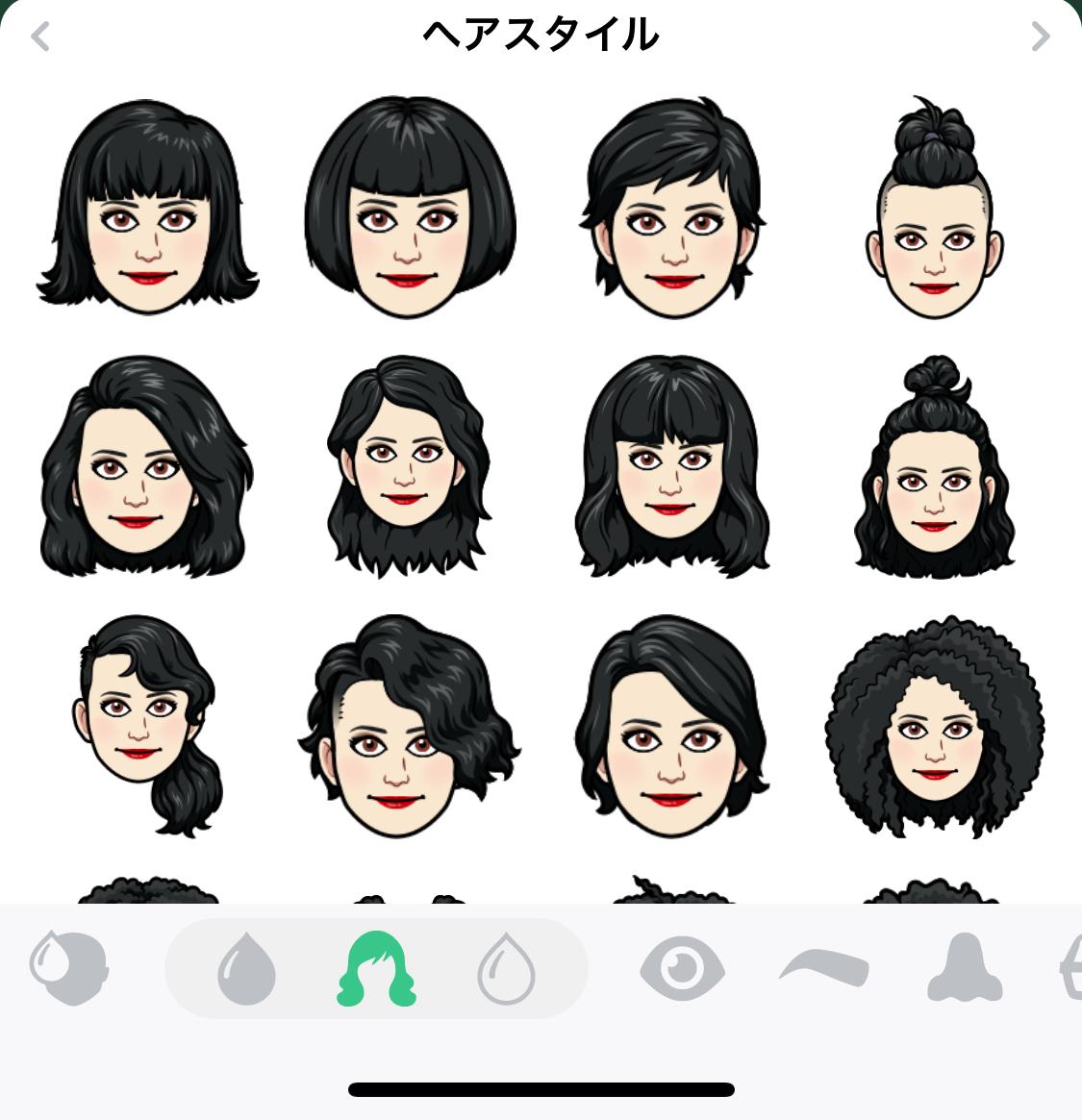 Bitmoji Deluxe 髪型バージョン増えた