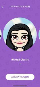 Bitmoji Classic