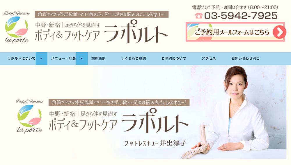 中野・新宿|足から体を見直すボディ&フットケア「ラポルト」