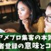 【アメブロ集客の本質】読者登録の意味とコツ