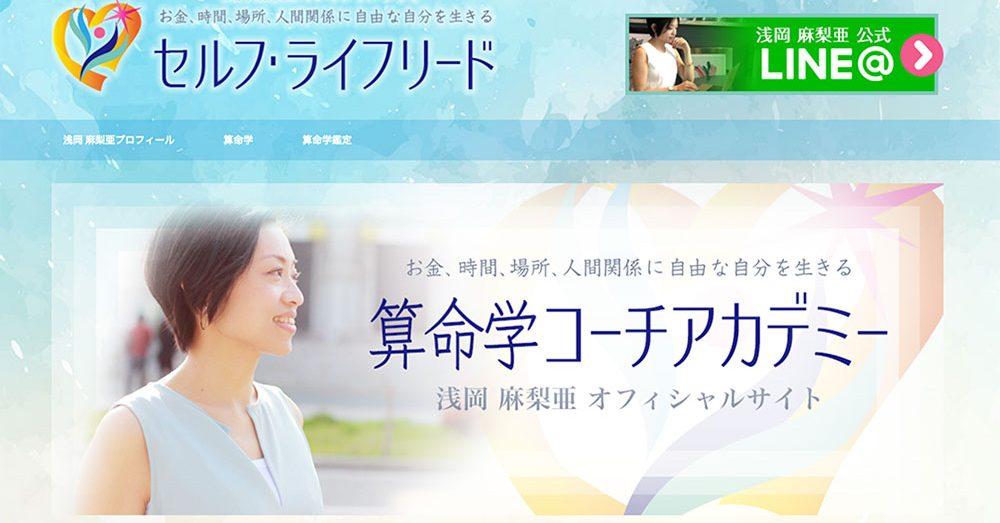 セルフ・ライフリード【浅岡 麻梨亜オフィシャルサイト】